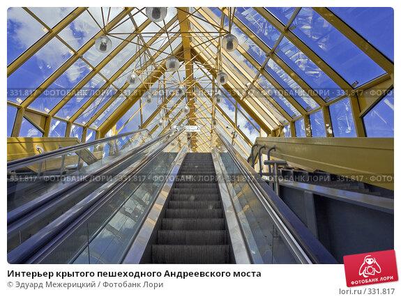 Интерьер крытого пешеходного Андреевского моста, фото № 331817, снято 18 июня 2008 г. (c) Эдуард Межерицкий / Фотобанк Лори