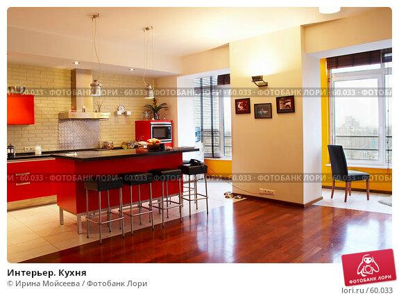 Купить «Интерьер. Кухня», фото № 60033, снято 3 октября 2006 г. (c) Ирина Мойсеева / Фотобанк Лори