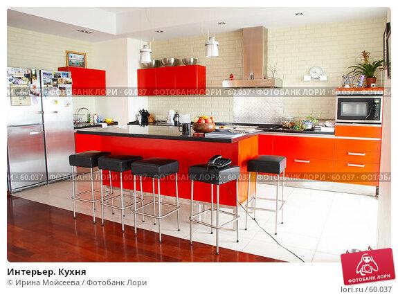 Интерьер. Кухня, фото № 60037, снято 3 октября 2006 г. (c) Ирина Мойсеева / Фотобанк Лори