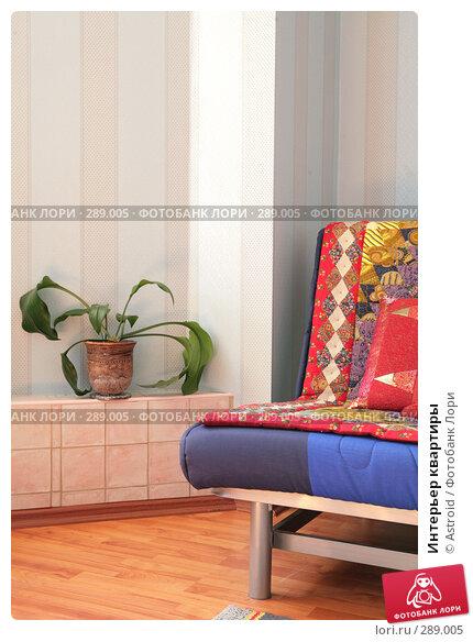 Интерьер квартиры, фото № 289005, снято 16 мая 2008 г. (c) Astroid / Фотобанк Лори