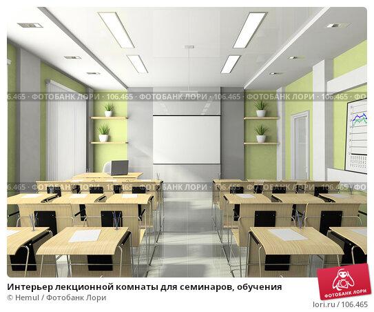 Интерьер лекционной комнаты для семинаров, обучения, иллюстрация № 106465 (c) Hemul / Фотобанк Лори