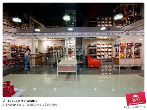 Интерьер магазина, фото № 289153, снято 17 августа 2007 г. (c) Виктор Застольский / Фотобанк Лори
