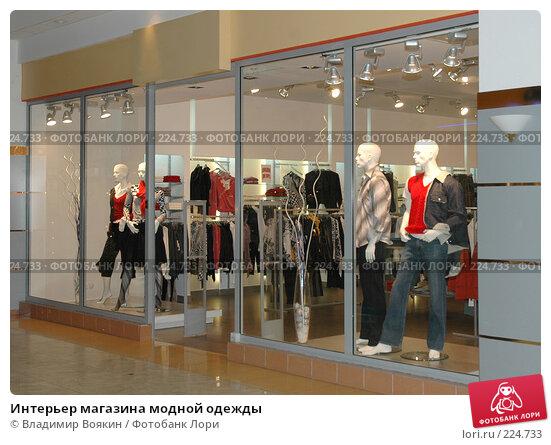 Интерьер магазина модной одежды, фото № 224733, снято 16 января 2006 г. (c) Владимир Воякин / Фотобанк Лори