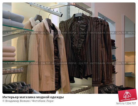 Интерьер магазина модной одежды, фото № 224737, снято 16 января 2006 г. (c) Владимир Воякин / Фотобанк Лори