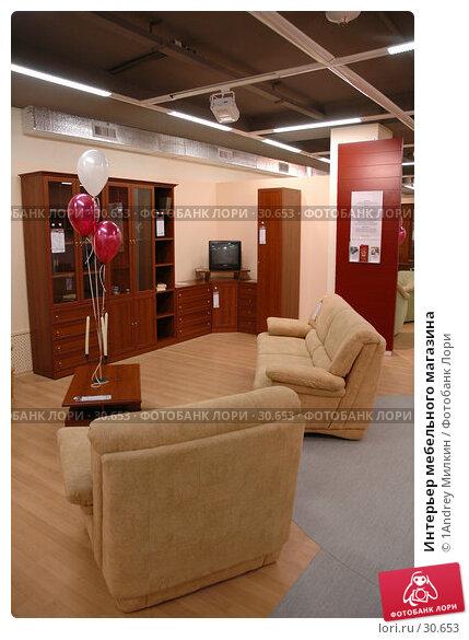 Интерьер мебельного магазина, фото № 30653, снято 15 июля 2005 г. (c) 1Andrey Милкин / Фотобанк Лори