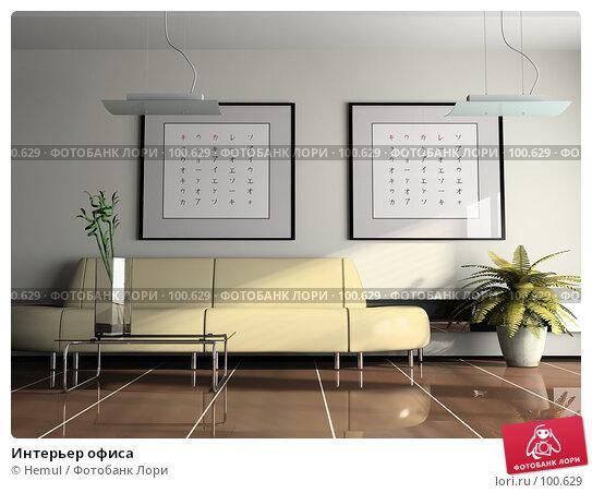 Интерьер офиса, иллюстрация № 100629 (c) Hemul / Фотобанк Лори