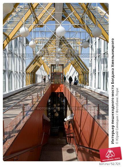 Интерьер пешеходного моста Богдана Хмельницкого, фото № 52721, снято 9 июня 2007 г. (c) Юрий Синицын / Фотобанк Лори