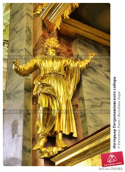 Интерьер Петропавловского собора, фото № 210053, снято 7 февраля 2008 г. (c) Parmenov Pavel / Фотобанк Лори