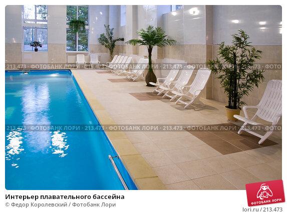 Интерьер плавательного бассейна, фото № 213473, снято 23 сентября 2007 г. (c) Федор Королевский / Фотобанк Лори