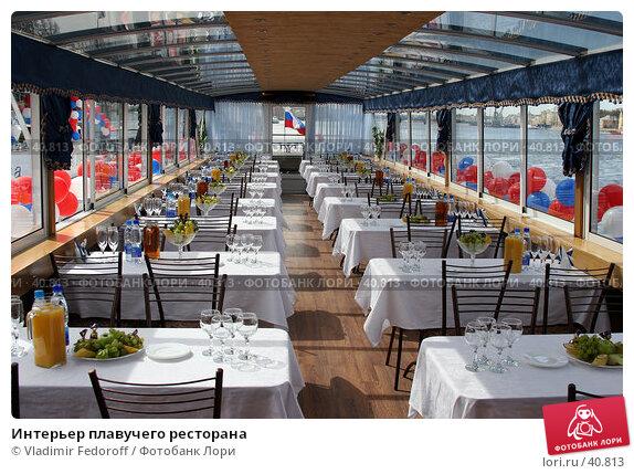 Интерьер плавучего ресторана, фото № 40813, снято 7 мая 2007 г. (c) Vladimir Fedoroff / Фотобанк Лори