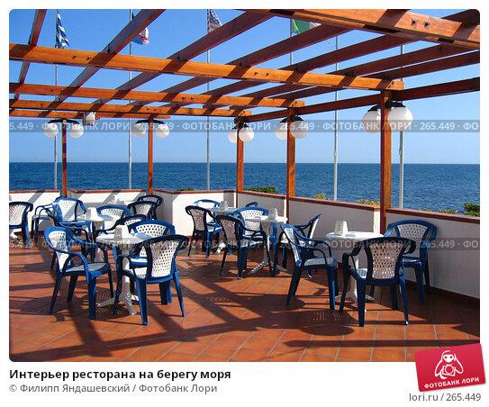Интерьер ресторана на берегу моря, фото № 265449, снято 13 марта 2008 г. (c) Филипп Яндашевский / Фотобанк Лори