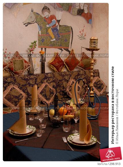 Интерьер ресторана в восточном стиле, фото № 298913, снято 18 января 2007 г. (c) Илья Лиманов / Фотобанк Лори