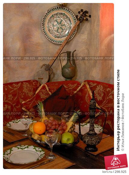 Интерьер ресторана в восточном стиле, фото № 298925, снято 18 января 2007 г. (c) Илья Лиманов / Фотобанк Лори