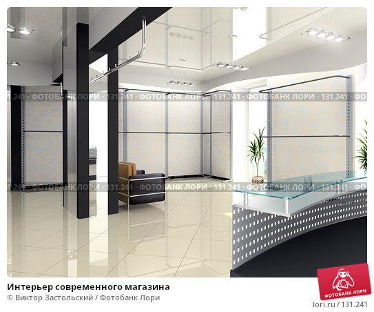 Интерьер современного магазина, иллюстрация № 131241 (c) Виктор Застольский / Фотобанк Лори