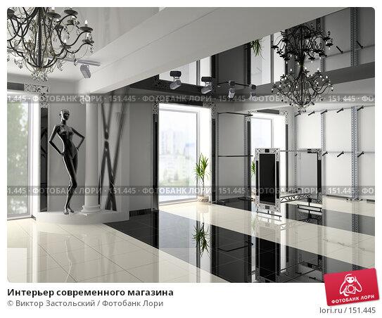 Интерьер современного магазина, иллюстрация № 151445 (c) Виктор Застольский / Фотобанк Лори