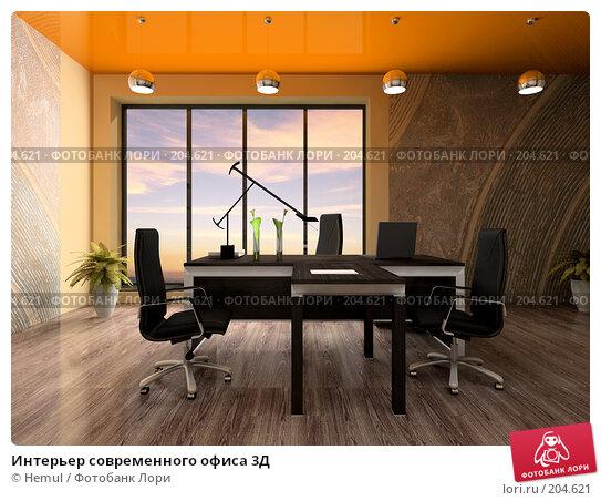 Интерьер современного офиса 3Д, иллюстрация № 204621 (c) Hemul / Фотобанк Лори