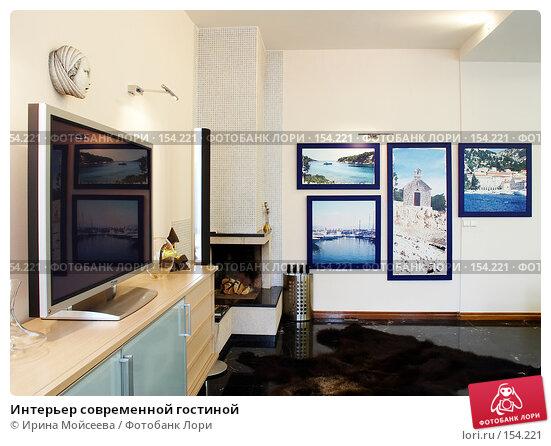 Интерьер современной гостиной, фото № 154221, снято 12 октября 2006 г. (c) Ирина Мойсеева / Фотобанк Лори