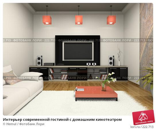 Интерьер современной гостиной с домашним кинотеатром, иллюстрация № 222713 (c) Hemul / Фотобанк Лори