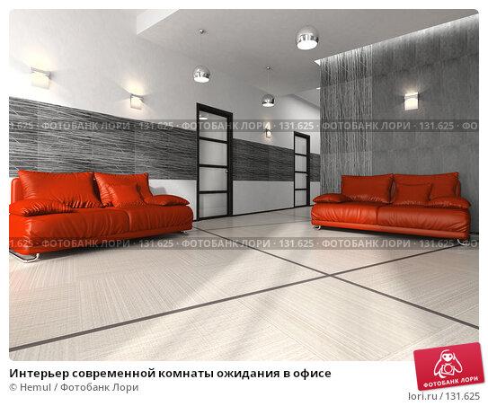 Купить «Интерьер современной комнаты ожидания в офисе», иллюстрация № 131625 (c) Hemul / Фотобанк Лори