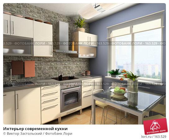 Интерьер современной кухни, иллюстрация № 163529 (c) Виктор Застольский / Фотобанк Лори