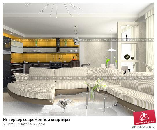 Купить «Интерьер современной квартиры», иллюстрация № 257077 (c) Hemul / Фотобанк Лори