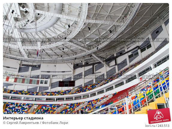 Купить «Интерьер стадиона», фото № 243513, снято 24 марта 2008 г. (c) Сергей Лаврентьев / Фотобанк Лори