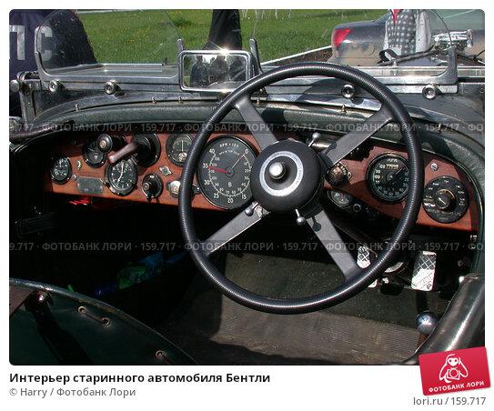 Купить «Интерьер старинного автомобиля Бентли», фото № 159717, снято 20 мая 2003 г. (c) Harry / Фотобанк Лори