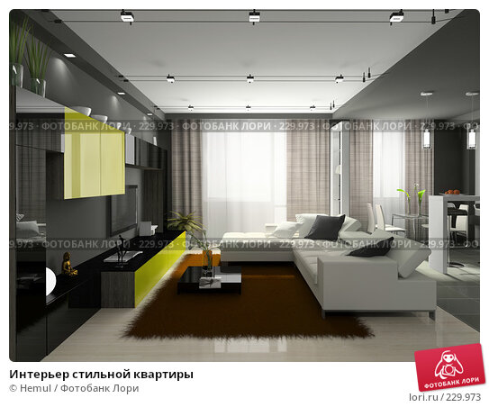 Интерьер стильной квартиры, иллюстрация № 229973 (c) Hemul / Фотобанк Лори
