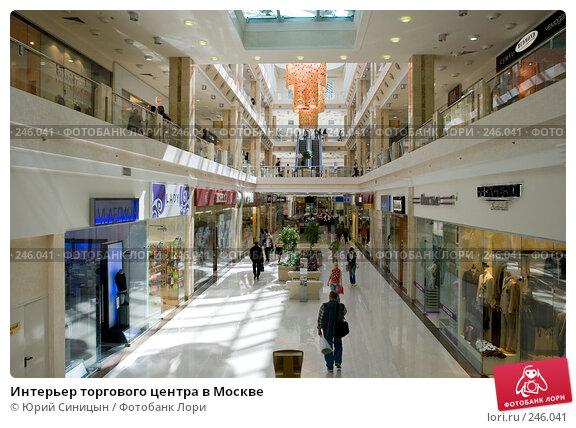 Интерьер торгового центра в Москве, фото № 246041, снято 29 августа 2007 г. (c) Юрий Синицын / Фотобанк Лори