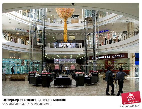 Интерьер торгового центра в Москве, фото № 246061, снято 29 августа 2007 г. (c) Юрий Синицын / Фотобанк Лори