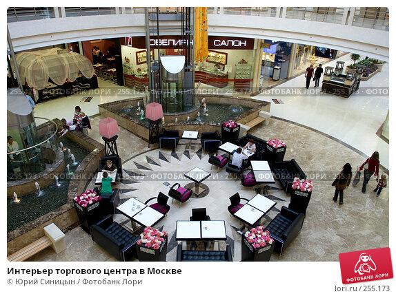 Интерьер торгового центра в Москве, фото № 255173, снято 29 августа 2007 г. (c) Юрий Синицын / Фотобанк Лори