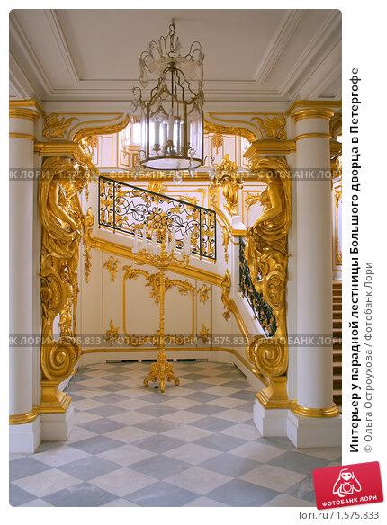 Купить «Интерьер у парадной лестницы Большого дворца в Петергофе», фото № 1575833, снято 8 сентября 2006 г. (c) Ольга Остроухова / Фотобанк Лори