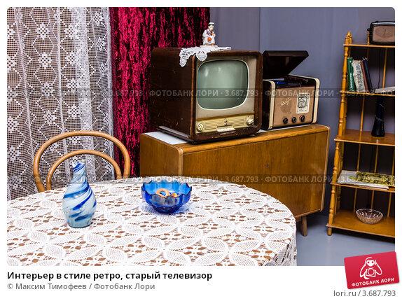 Купить «Интерьер в стиле ретро, старый телевизор», фото № 3687793, снято 19 июля 2012 г. (c) Максим Тимофеев / Фотобанк Лори