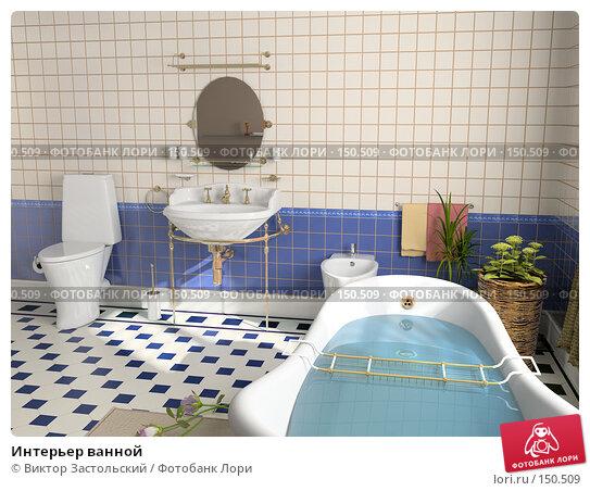 Интерьер ванной, фото № 150509, снято 24 января 2017 г. (c) Виктор Застольский / Фотобанк Лори