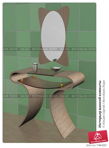 Интерьер ванной комнаты, иллюстрация № 144561 (c) Ильин Сергей / Фотобанк Лори