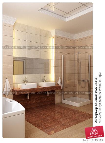 Интерьер ванной комнаты, иллюстрация № 173129 (c) Дмитрий Кутлаев / Фотобанк Лори