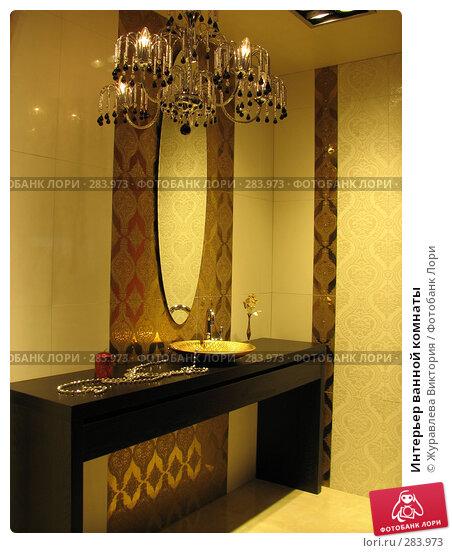 Интерьер ванной комнаты, фото № 283973, снято 13 октября 2007 г. (c) Журавлева Виктория / Фотобанк Лори