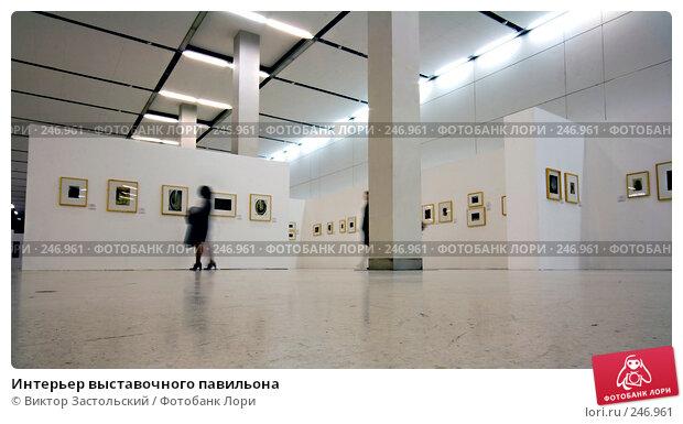 Интерьер выставочного павильона, фото № 246961, снято 3 апреля 2008 г. (c) Виктор Застольский / Фотобанк Лори
