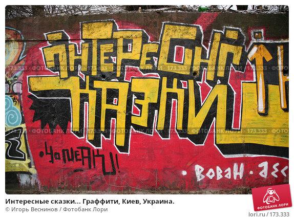 Купить «Интересные сказки... Граффити, Киев, Украина.», фото № 173333, снято 3 января 2008 г. (c) Игорь Веснинов / Фотобанк Лори