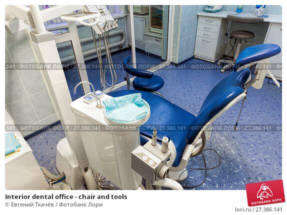 Купить «Interior dental office - chair and tools», фото № 27386141, снято 28 марта 2017 г. (c) Евгений Ткачёв / Фотобанк Лори