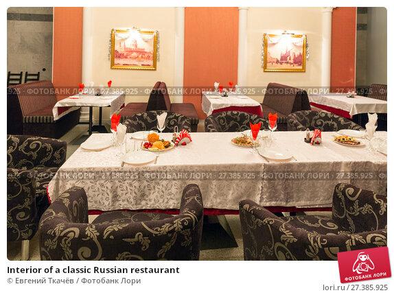 Купить «Interior of a classic Russian restaurant», фото № 27385925, снято 15 марта 2017 г. (c) Евгений Ткачёв / Фотобанк Лори
