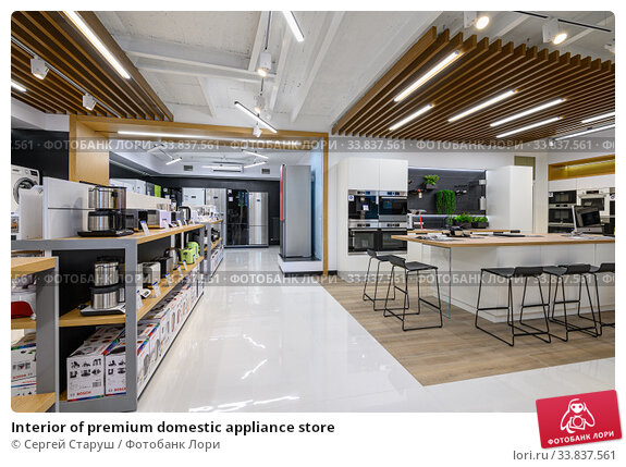 Купить «Interior of premium domestic appliance store», фото № 33837561, снято 11 мая 2020 г. (c) Сергей Старуш / Фотобанк Лори