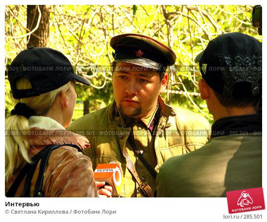 Интервью, фото № 285501, снято 3 мая 2008 г. (c) Светлана Кириллова / Фотобанк Лори