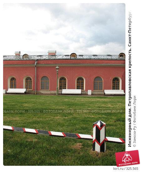 Инженерный дом. Петропавловская крепость. Санкт-Петербург., фото № 325565, снято 12 июня 2008 г. (c) Заноза-Ру / Фотобанк Лори