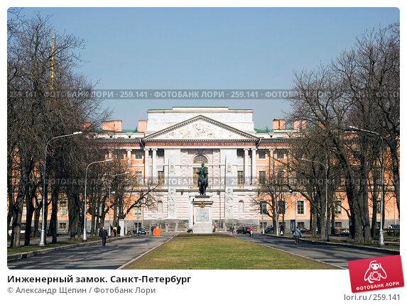 Инженерный замок. Санкт-Петербург, эксклюзивное фото № 259141, снято 21 апреля 2008 г. (c) Александр Щепин / Фотобанк Лори
