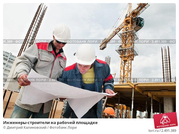 Инженеры-строители на рабочей площадке, фото № 2491389, снято 28 июля 2017 г. (c) Дмитрий Калиновский / Фотобанк Лори