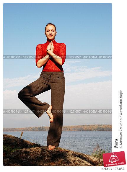 Йога, фото № 127057, снято 30 сентября 2007 г. (c) Михаил Смиров / Фотобанк Лори