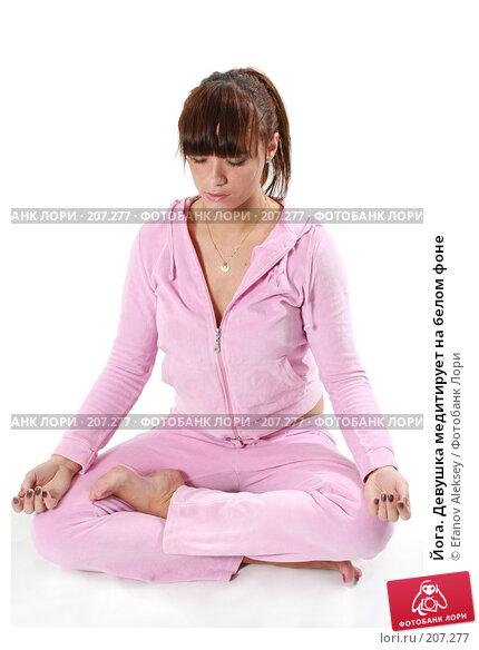 Йога. Девушка медитирует на белом фоне, фото № 207277, снято 9 февраля 2008 г. (c) Efanov Aleksey / Фотобанк Лори