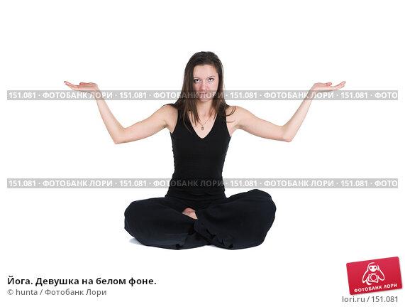 Йога. Девушка на белом фоне., фото № 151081, снято 11 ноября 2007 г. (c) hunta / Фотобанк Лори