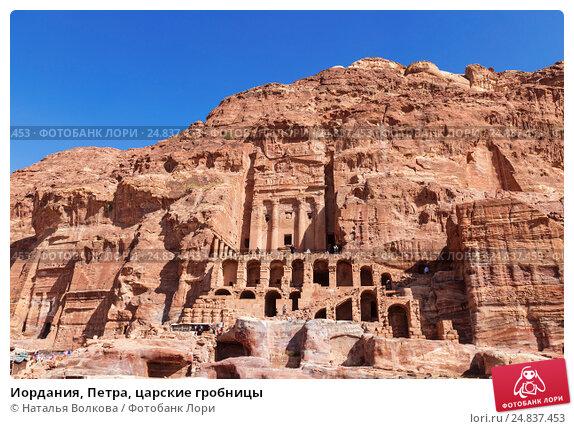 Купить «Иордания, Петра, царские гробницы», фото № 24837453, снято 4 ноября 2016 г. (c) Наталья Волкова / Фотобанк Лори